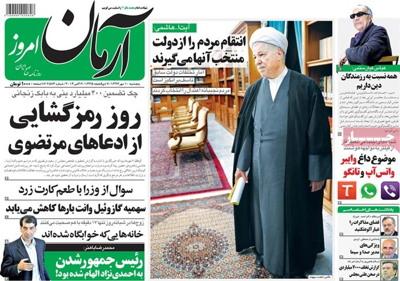Armane Emrooz newspaper-10-2