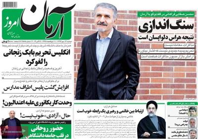 Armane emruz newspaper 10 - 06