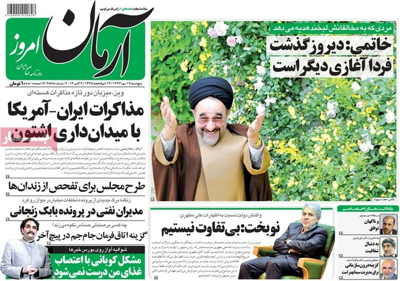Armane emruz newspaper 10 - 09