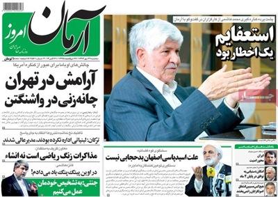 Armane emruz newspaper 10 - 21