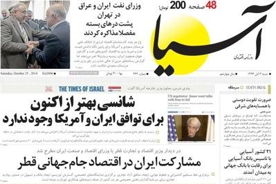 Asia newspaper 10 - 25