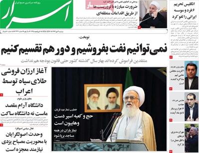 Asrar newspaper 10 - 06