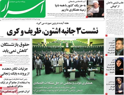 Asrar newspaper 10 - 09