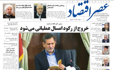 Asre Eghtesad Newspaper-10-04