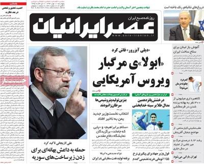 Asre Iranian newspaper-10-2