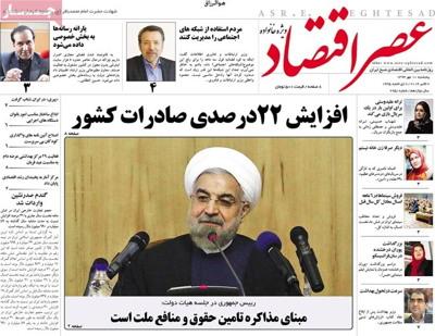 Asre eghtesad newspaper-10-2