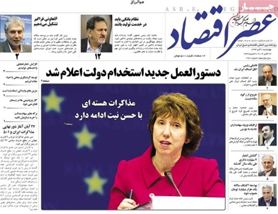 Asre eghtesad newspaper 10 - 29