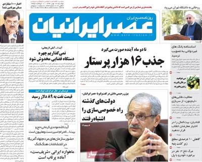 Asre iranian newspaper 10 - 06