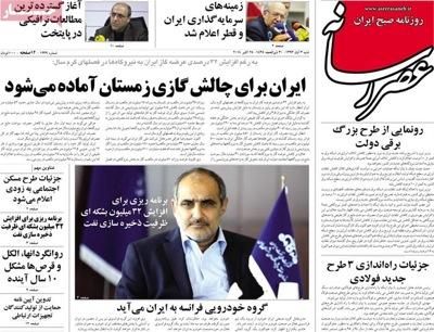 Asre resaneh newspaper 10 - 25
