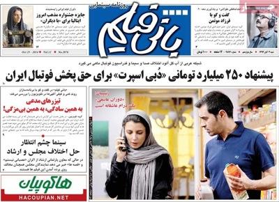 Bani film newspaper 10 - 25