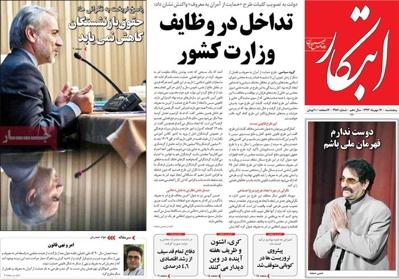 Ebtekar newspaper 10 - 09