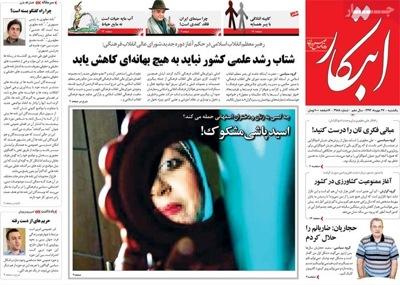 Ebtekar newspaper 10 - 19