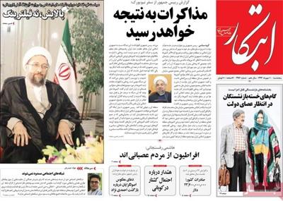 Ebtekar newspaper-10-2