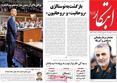 Ebtekar newspaper 10 - 21