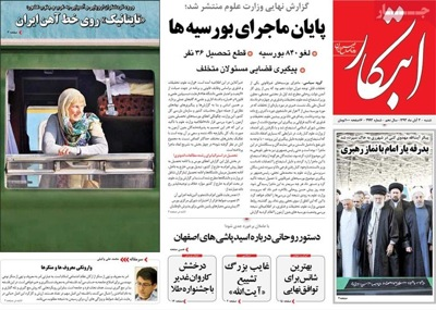 Ebtekar newspaper 10 - 25