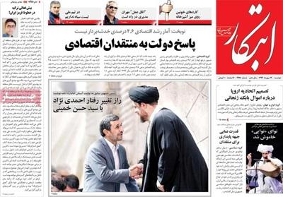 Ebtekar newspaper10-06