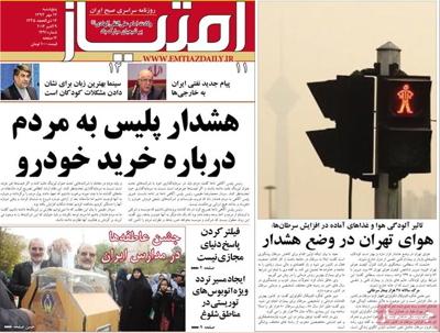 Emtiaz newspaper 10 - 09