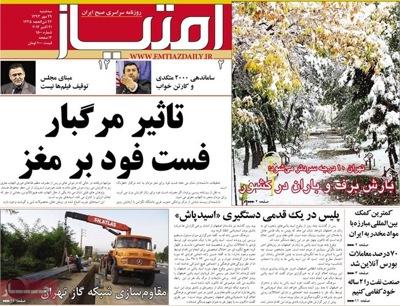 Emtiaz newspaper 10 - 21