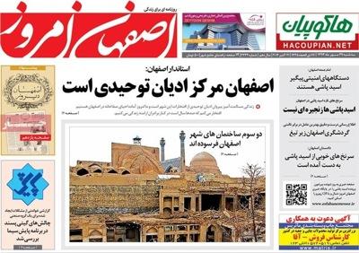 Esfehan emruz newspaper 10 - 21