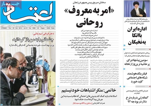 Etemad Newspaper-10-23