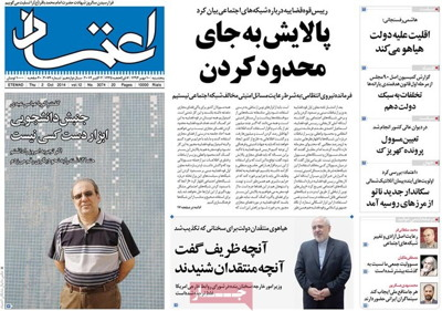Etemad newspaper-10-2