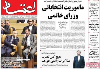 Etemad newspaper 10 - 20