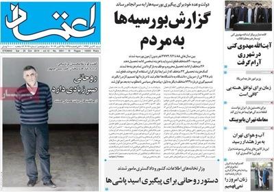 Etemad newspaper 10 - 25