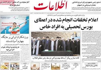 Ettelaat newspaper 10 - 25