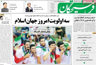 Farhikhtegan Newspaper-10-04