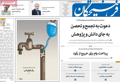Farhikhtegan newspaper 10 - 06