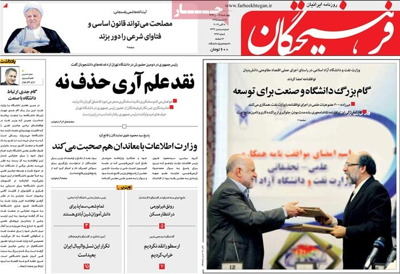 Farhikhtegan newspaper 10 - 08
