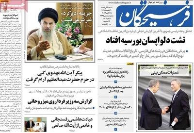Farhikhtegan newspaper 10 - 25
