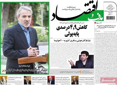 Hadafo eghtesad newspaper 10 - 06