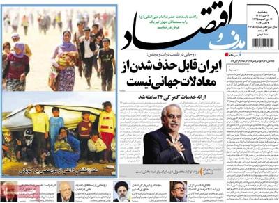 Hadafo eghtesad newspaper 10 - 09