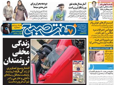 Hafte sobh newspaper 10 - 06