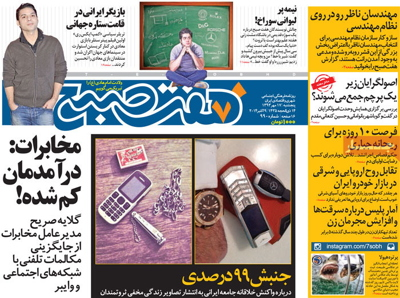 Hafte sobh newspaper 10 - 09