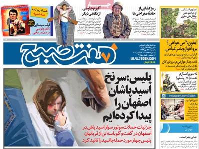 Hafte sobh newspaper 10 - 19