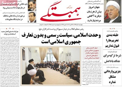 Hambastegi newspaper 10 - 29