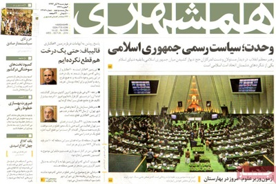 Hamshahri newspaper 10 - 29