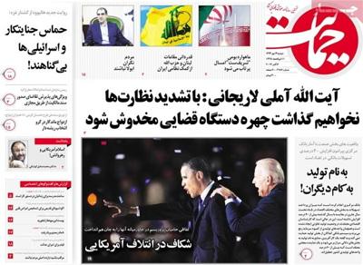 Hemayat newspaper 10 - 06