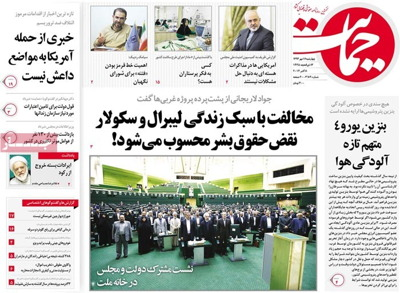 Hemayat newspaper 10 - 08