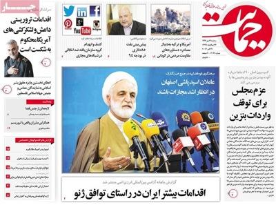Hemayat newspaper 10 - 21