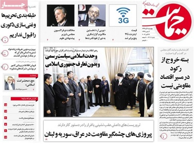 Hemayat newspaper 10 - 29