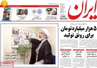 Iran newspaper 10 - 06