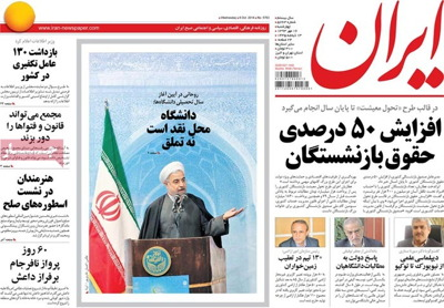 Iran newspaper 10 - 08