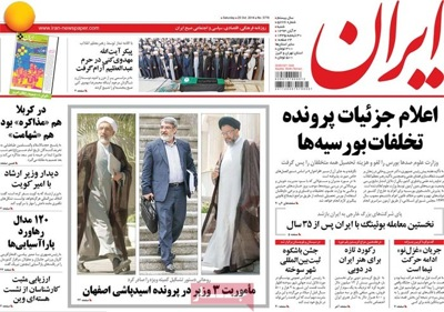 Iran newspaper 10 - 25