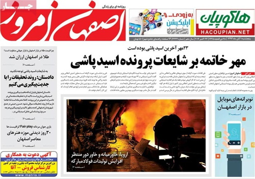 Isfahan Emrouz Newspaper-10-23