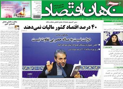 Jahane eghtesad newspaper 10 - 09