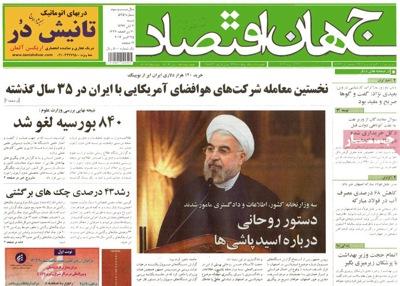 Jahane eghtesad newspaper 10 - 25