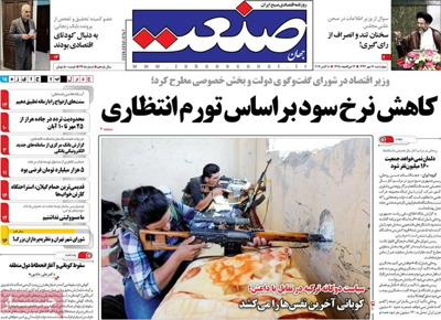 Jahane sanaat newspaper 10 - 08